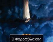 diagonismos-gia-to-biblio-o-farafylakas-tis-lakkas-303352.jpg