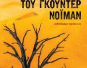 diagonismos-gia-to-mythistorima-i-tyxeri-mera-toy-gkoynter-noiman-303266.jpg