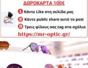 diagonismos-me-doro-giftcard-100-apo-to-e-shop-wwwmr-opticgr-303387.jpg