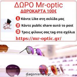 Διαγωνισμός με δώρο giftcard 100€ από το e-shop www.mr-optic.gr