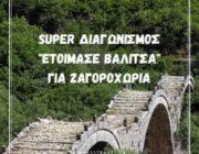 diagonismos-gia-2-dianyktereyseis-sta-zagoroxoria-se-ena-diklino-domatio-me-proino-sto-amaryllis-boutique-guest-house-4-303771.jpg