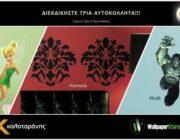 diagonismos-gia-3-panemorfa-kai-yperanthektika-aytokollita-toy-wallpaperstore-303975.jpg