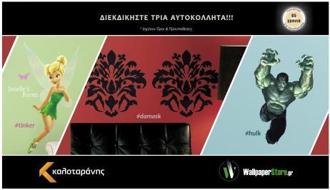 Διαγωνισμός για 3 πανέμορφα και υπερανθεκτικά αυτοκόλλητα του WallpaperStore