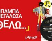diagonismos-gia-laptop-304393.jpg