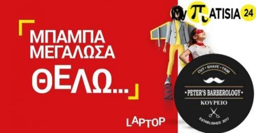 Διαγωνισμός για laptop