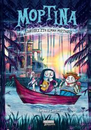 Διαγωνισμός για ολόκληρη τη σειρά παιδικών βιβλίων