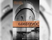 diagonismos-gia-to-mythistorima-okeanos-304333.jpg
