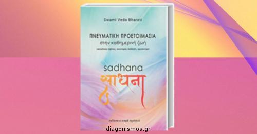 """Διαγωνισμός με δώρο 3 αντίτυπα του βιβλίου """"Sadhana, Πνευματική Προετοιμασία στην Καθημερινή Ζωή"""""""