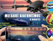 diagonismos-me-doro-drone-quadcopter-me-kamera-1080p-powerbank-fako-bluetooth-akoystika-304113.jpg