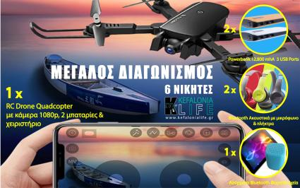 Διαγωνισμός με δώρο drone Quadcopter με κάμερα 1080p, Powerbank, Φακό, Bluetooth Ακουστικά