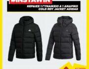 diagonismos-me-doro-ena-gynaikeio-kai-ena-andriko-cold-rdy-jacket-adidas-304381.jpg