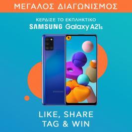 Διαγωνισμός με δώρο κινητό Samsung Galaxy A21s