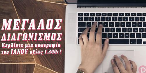 Διαγωνισμός με δώρο μία υποτροφία για το Εργαστήριο Διόρθωσης-Επιμέλειας Κειμένων (διά ζώσης ή διαδικτυακά) της αλυσίδας πολιτισμού IANOS