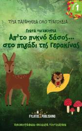 Διαγωνισμός με δώρο το βιβλίο Απ' το πυκνό δάσος... στο πηγάδι της Γερακίνας
