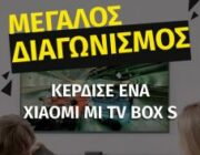 diagonismos-me-doro-xiaomi-mi-tv-box-s-304117.jpg