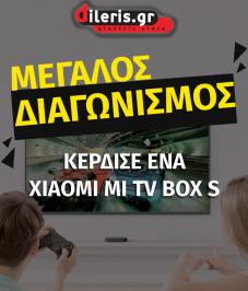 Διαγωνισμός με δώρο xiaomi Mi TV Box S