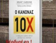 diagonismos-gia-1-antitypo-toy-biblioy-o-kanonas-10x-se-2-nikites-304842.jpg