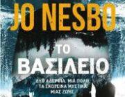 diagonismos-gia-1-antitypo-toy-neoy-biblioy-toy-jo-nesbo-to-basileio-304967.jpg