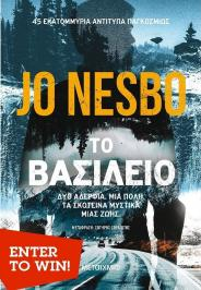 Διαγωνισμός για 1 αντίτυπο του νέου βιβλίου του Jo Nesbo