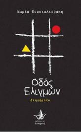 """Διαγωνισμός για ένα αντίτυπο του βιβλίου """"Οδός Ελιγμών"""" της Μαρίας Φουσταλιεράκη από τις εκδόσεις Άπαρσις"""
