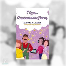 Διαγωνισμός για έξι βιβλία για παιδιά