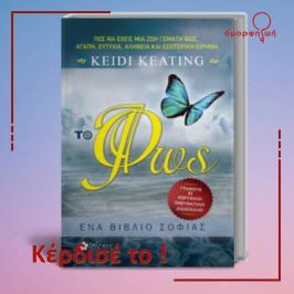 """Διαγωνισμός για η Όμορφη Ζωή χαρίζεισε 2 νικητές από 1 αντίτυπο του βιβλίου """"Το φως"""" της Keating Keidi."""