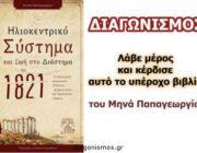 diagonismos-gia-to-biblio-toy-mina-papageorgioy-iliokentriko-systima-kai-zoi-sto-diastima-to-1821-304532.jpg