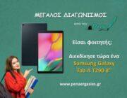 diagonismos-me-doro-1-tablet-samsung-galaxy-tab-a-t290-8-2gb32gb-wifi-black-eu-304750.jpg