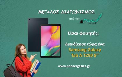 Διαγωνισμός με δώρο 1 tablet Samsung Galaxy Tab A T290 8