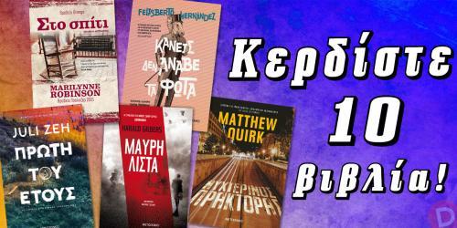Διαγωνισμός με δώρο 10 βιβλία των Harald Gilbers, Felisberto Hernández, Marilynne Robinson, Matthew Quirk και Juli Zeh