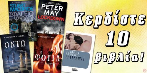 Διαγωνισμός με δώρο 10 βιβλία των Neville, Moravia, MacBride και May