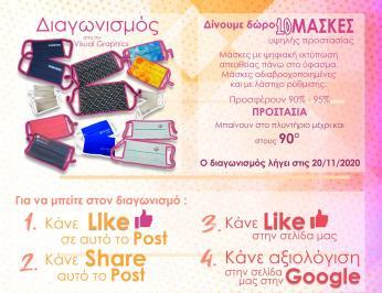 Διαγωνισμός με δώρο 10 μάσκες υψηλής προστασίας με εκτύπωση της δικής σας επιλογής!!!