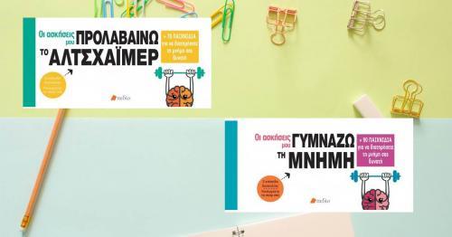 Διαγωνισμός με δώρο : 2 αντίτυπα 2 βιβλίων με ασκήσεις για τη μνήμη