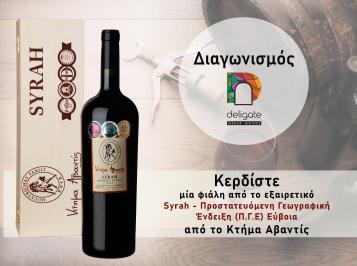Διαγωνισμός με δώρο από 1 φιάλη Syrah κτήματος Αβαντίς ΠΓΕ Εύβοια για 2 τυχερούς