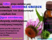 diagonismos-me-doro-ekxylisma-exinakeias-se-stagones-50-ml-se-2-nikites-304896.jpg