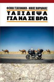 """Διαγωνισμός με δώρο ένα αντίτυπο του βιβλίου """"Ταξίδεψα για να σε βρω"""" των Νίκου Βαρδάκα και Φένιας Τσαγανάκη από τις εκδόσεις Ελκυστής"""