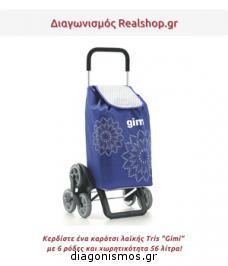 Διαγωνισμός με δώρο ένα καρότσι λαϊκής με 6 ρόδες TRIS Gimi, αξίας 38,80€!