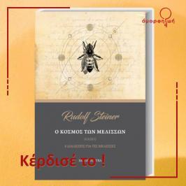 """Διαγωνισμός με δώρο το βιβλίο """"Ο κόσμος των μελισσών"""""""