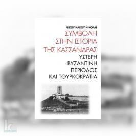 Διαγωνισμός με δώρο το βιβλίο Συμβολή στην ιστορία της Κασσάνδρας