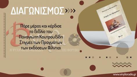 Διαγωνισμός με δώρο το βιβλίο του Παναγιώτη. Κουτρουβίδη «Στιγμές των πραγμάτων»