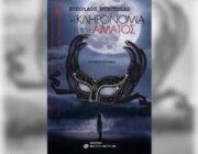 diagonismos-me-doro-to-mythistorima-i-klironomia-toy-aimatos-304983.jpg