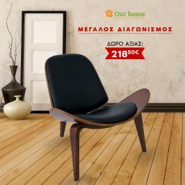 Διαγωνισμός ourhome με δώρο πολυθρόνα αξίας 218,50€