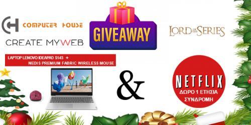 Διαγωνισμός για 1 Laptop Lenovo IdeaPad S145