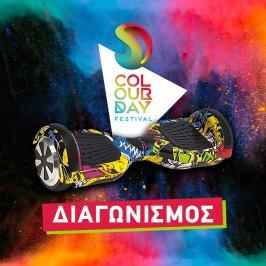 Διαγωνισμός για 1 Χρωματιστό Hoverboard 65 Lite