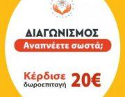diagonismos-gia-doroepitagi-axias-20-apo-to-httpwwworthomoriakigr-305968.jpg