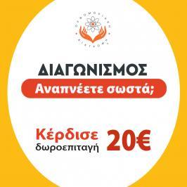 Διαγωνισμός για δωροεπιταγή αξίας 20€ από το http://www.orthomoriaki.gr/
