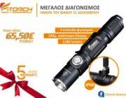 diagonismos-gia-fakos-fitorch-p20rgt-axias-6550-306032.jpg