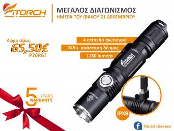 Διαγωνισμός για φακός Fitorch P20RGT αξίας 65,50€