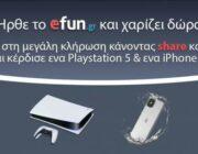 diagonismos-gia-iphone-12-1-playstation-5-305557.jpg