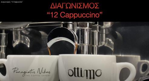 Διαγωνισμός για προϊόντα καφέ της επιλογής σας αξίας 30 ευρώ